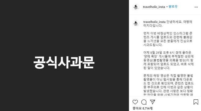 '여행에 미치다' 공식 사과문 [인스타그램 캡처. 재판매 및 DB 금지]