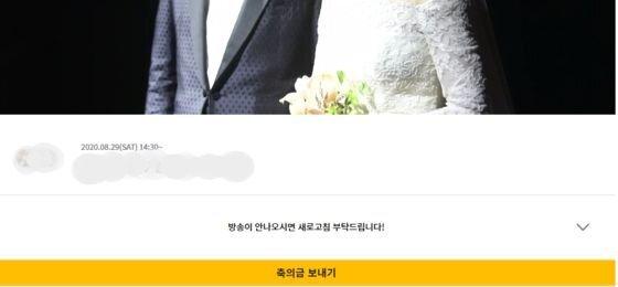 결혼식 생중계 홈페이지에 축의금을 보낼 수 있는 기능을 마련했다. 정진호 기자