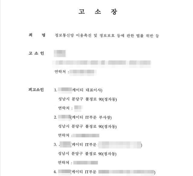 KT 의 한 직원이 전 직원에게 보낸 메일이 사측에 의해 무단으로 삭제됐다며 대표이사와 부사장 등 6명을 검찰에 고소했다. 고소장 캡처