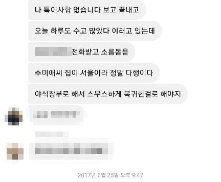 2017년 6월 25일 A씨가 당직 근무를 서면서 군 동료들에게 보낸 페이스북 메시지. [A씨 제공]