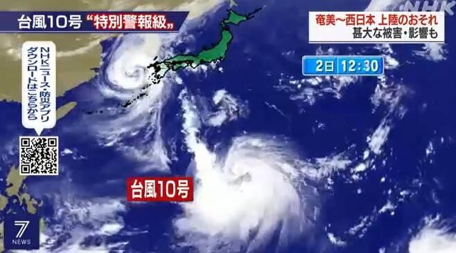 /사진=NHK방송 화면 갈무리