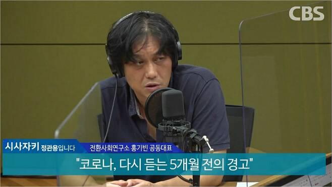 전환사회연구소 홍기빈 공동대표 (사진=시사자키 정관용입니다 유튜브 라이브 캡쳐)