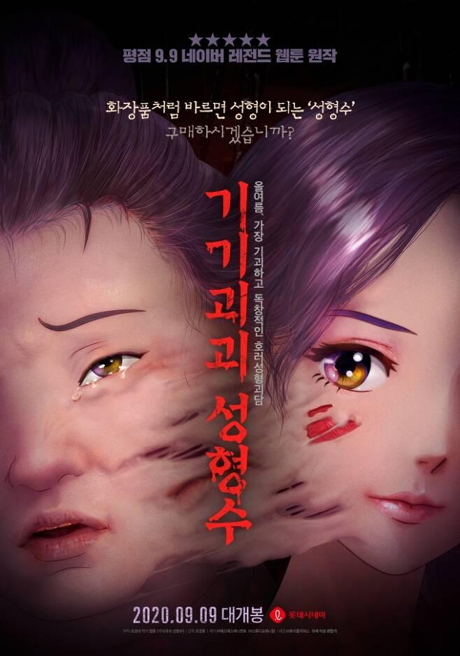 ▲ 영화 '기기괴괴 성형수' 포스터