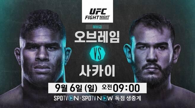 ▲ UFC 오브레임 vs 사카이 중계 예고 ⓒ커넥티비티