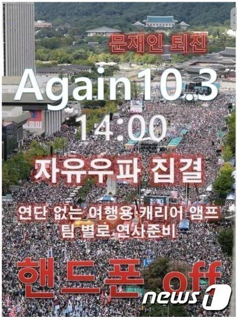 개천절 보수집회 포스터라며 인터넷 상에서 돌고 있는 사진/뉴스1(인터넷 캡처)