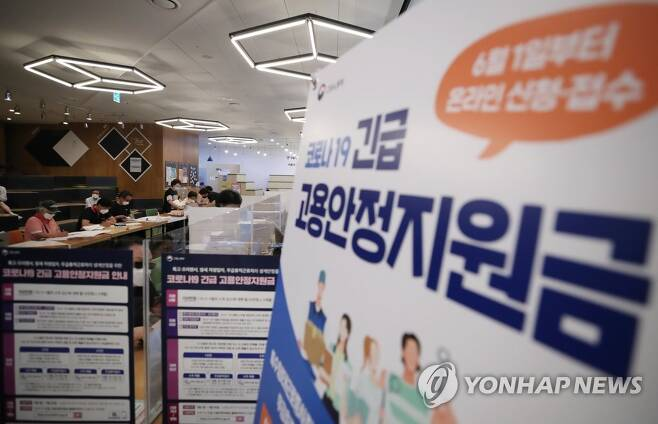 코로나19 긴급고용안정지원금 접수 현장 [연합뉴스 자료사진]