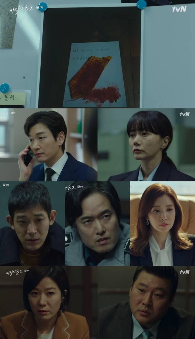 ▲ 제공|tvN '비밀의 숲'