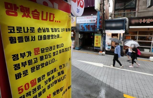 코로나19 장기화 탓에 직원을 둔 자영업자의 숫자가 급격히 줄어든 것으로 나타났다. 사진은 7일 서울 서대문구 신촌 연세로의 한 노래연습장에 폐업 현수막이 걸려있는 모습. 뉴스1