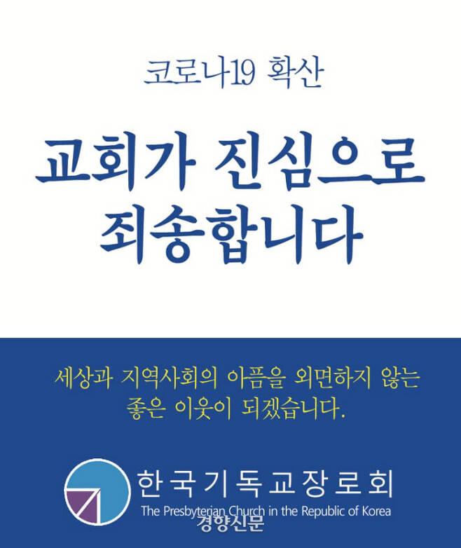 | 한국기독교장로회 한빛교회의 홍승헌 목사 페이스북 캡처