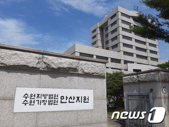 수원지방법원 안산지원 전경./사진 = 뉴스1