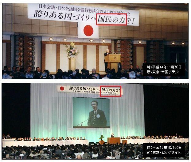 일본회의 공식홈페이지에 실린 5주년&10주년 대회 현장 사진(사진=일본회의 공식홈페이지 캡처)