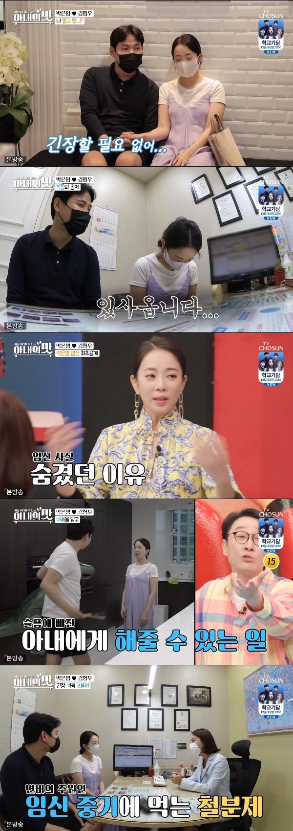 아내의 맛 박은영 김형우 / 사진=TV조선 아내의 맛