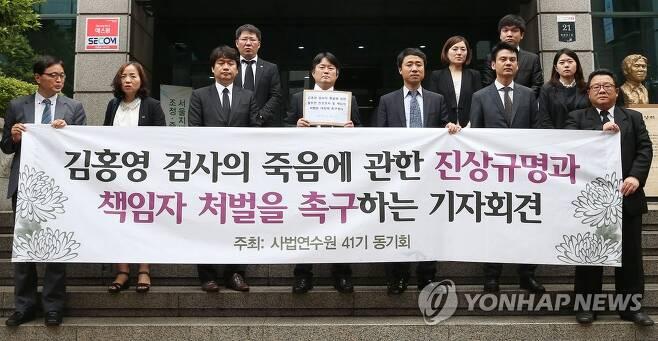 고 김홍영 검사 죽음 및 진상규명, 책임자 처벌 촉구 기자회견 [연합뉴스 자료사진]