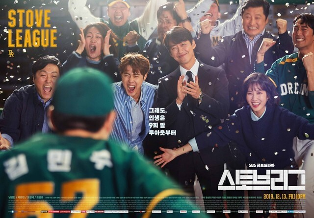 [서울=뉴시스] '스토브리그' 포스터(사진=SBS 제공) 2020.02.23 photo@newsis.com