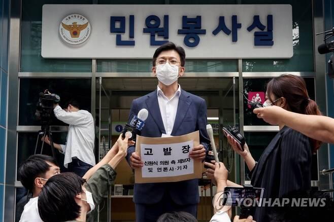 추미애 아들 측, 고발장 제출 기자회견 [연합뉴스 자료사진]
