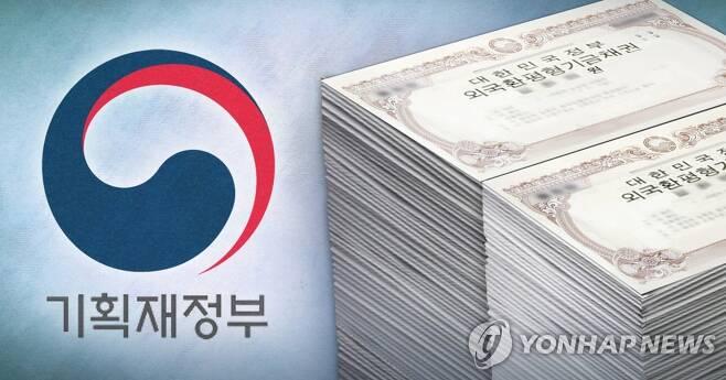 외국환평형기금채권 (PG) [정연주 제작] 일러스트