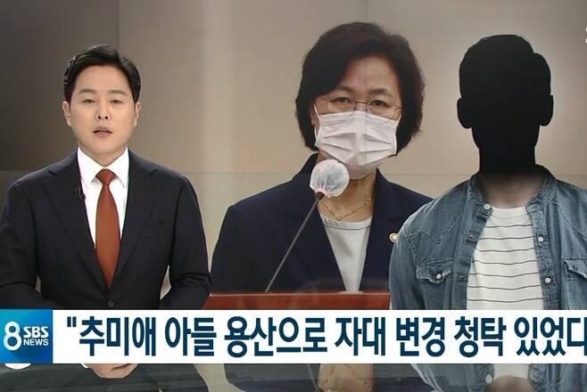 ▲지난 7일 방송된 SBS 8뉴스 보도. 사진=SBS 뉴스 갈무리