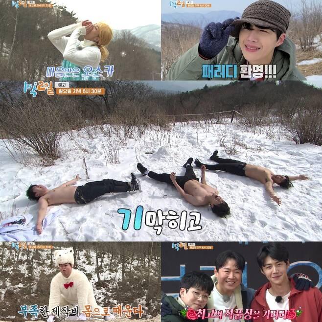 KBS 2TV '1박2일 시즌4' © 뉴스1