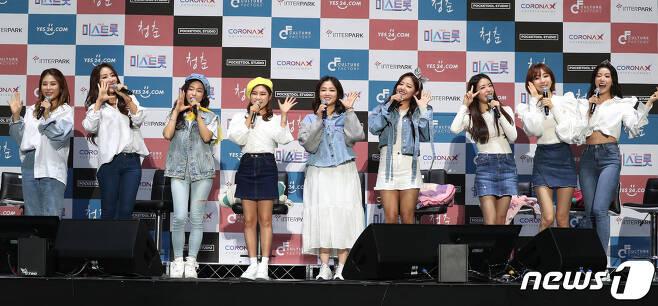 '미스트롯 전국투어 콘서트 시즌2' © News1