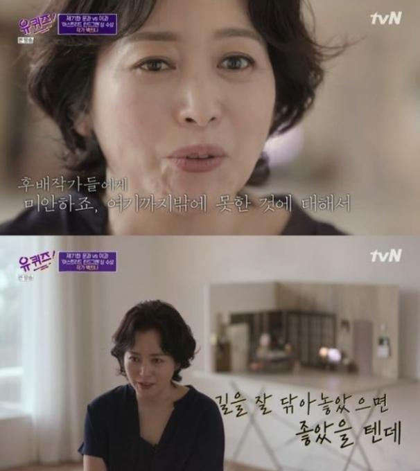 백희나 작가 출연 tvn 방송화면 캡처