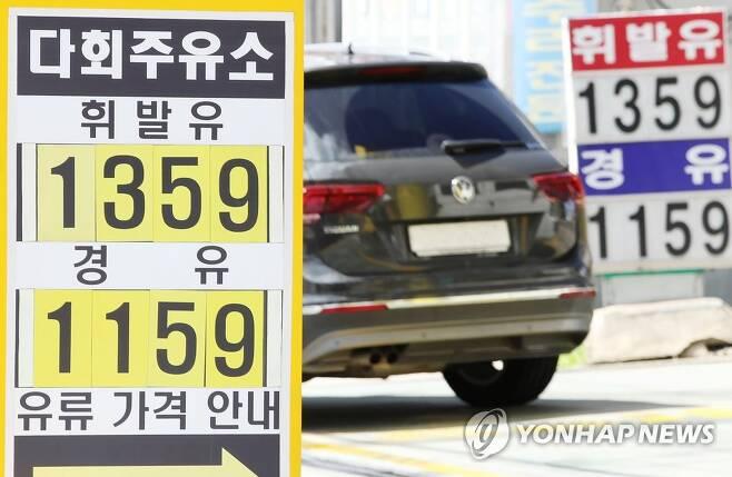 전국 주유소 기름값 [연합뉴스 자료사진]