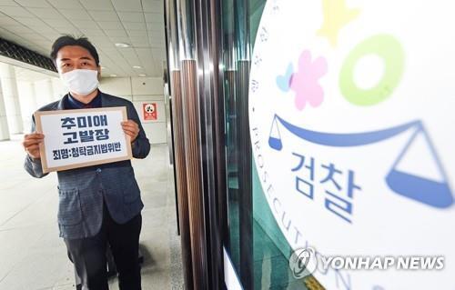 법세련, '청탁금지법 위반 혐의' 추미애 대검에 고발 [연합뉴스 자료사진]