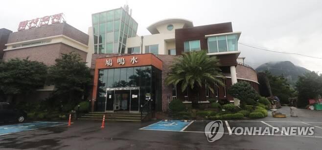 '확진' 목사 부부 다녀간 산방산탄산온천 [연합뉴스 자료 사진]