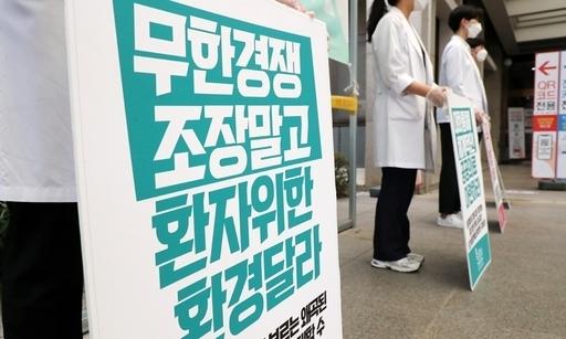 의료 파업 당시 서울시내 한 병원의 모습. 연합뉴스