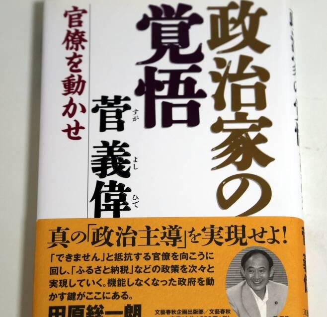 (도쿄=연합뉴스) 이세원 특파원 = 스가 요시히데 관방장관이 2012년 3월 출간한 책 '정치가의 각오-관료를 움직여라'