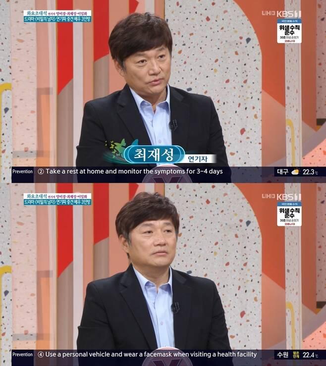 KBS 1TV '아침마당' © 뉴스1