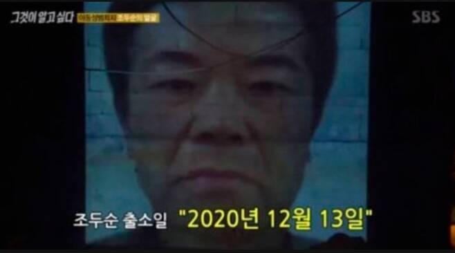 조두순 SBS  방송 캡처. © 뉴스1