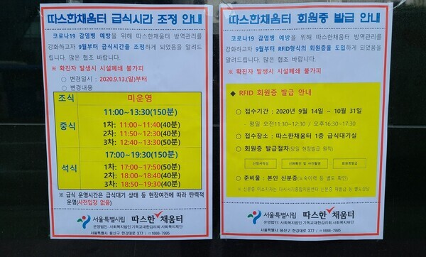 15일 서울역 인근 노숙인들을 위한 무료급식소인 '따스한 채움터' 앞에 회원증 발급 안내문이 붙어있다. 강재구 기자.