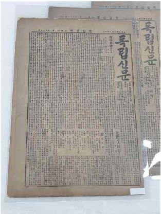 독립신문 상해판 177호. 문화재청 제공