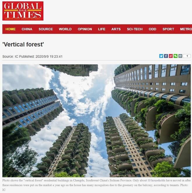 중국 쓰촨성 청두 수직숲 아파트 '치이 삼림화원'의 모습. <글로벌타임스> 갈무리.