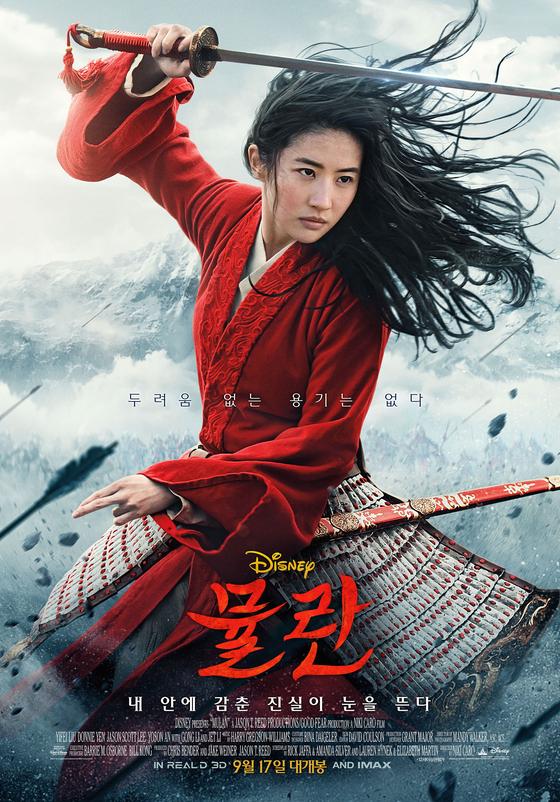"The main poster for Disney's live-action film ""Mulan."" [WALT DISNEY COMAPNY KOREA]"