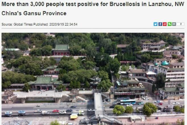 3천명 이상 브루셀라병이 발생한 중국 북서부 간쑤성 란저우. (사진=글로벌타임즈 캡처)