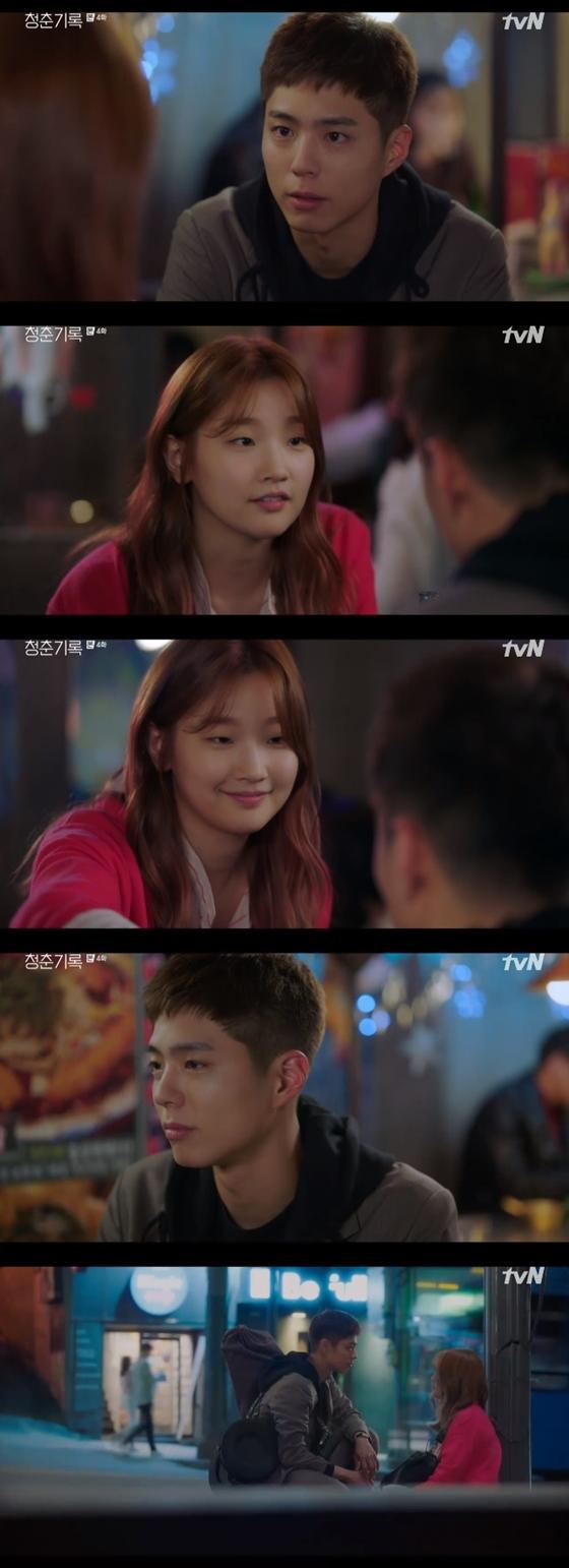 /사진=tvN 월화드라마 '청춘기록' 방송 화면 캡처