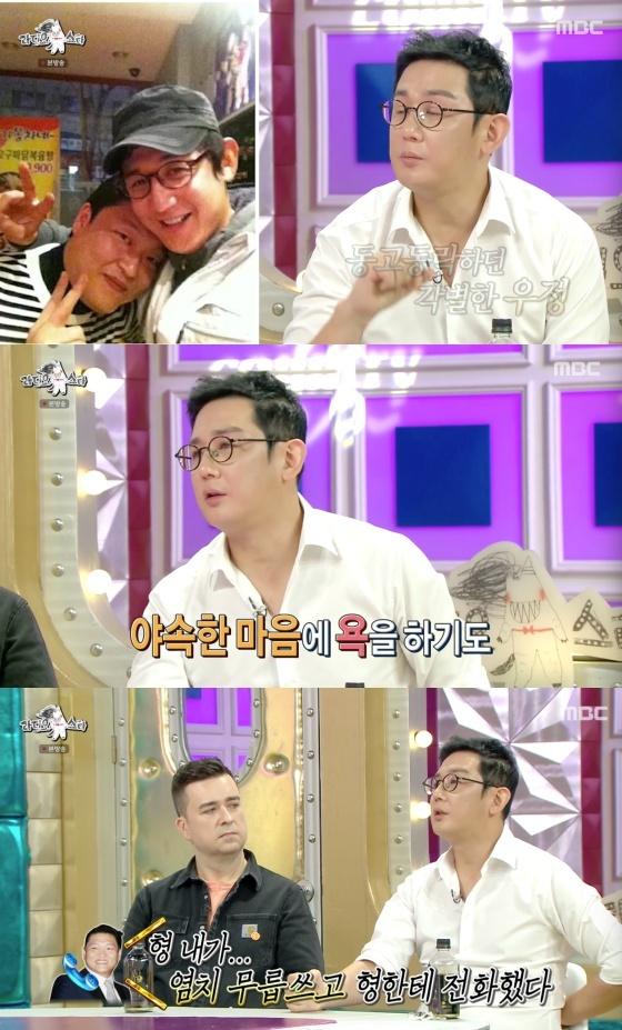 /사진=MBC 예능 프로그램 '라디오스타' 방송화면 캡처