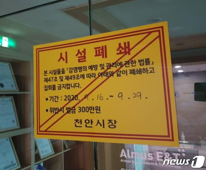 집단감염이 발생한 천안 공기청정기 판매업장에 시설폐쇄 명령문이 붙어있다.© 뉴스1