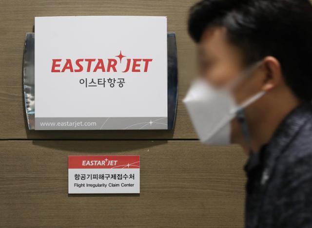 16일 인천국제공항의 이스타항공 항공기피해구제접수처 모습. 뉴스1