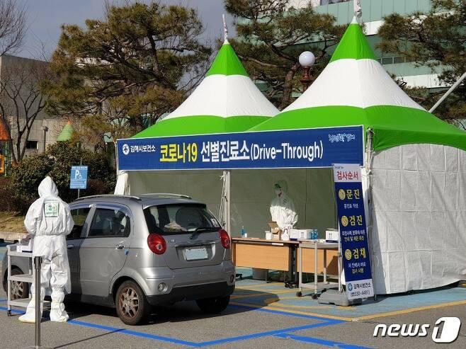 김해시보건소 브라이브스루 선별진료소, © 뉴스1