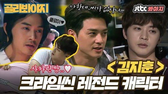 '크라임씬 3'(2017)에서 다양한 역할을 맡아 활약한 김지훈. [사진 JTBC]