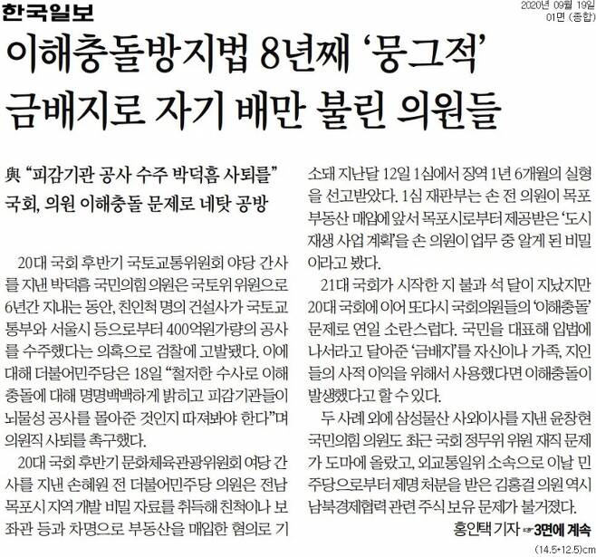 ▲19일 한국일보 1면