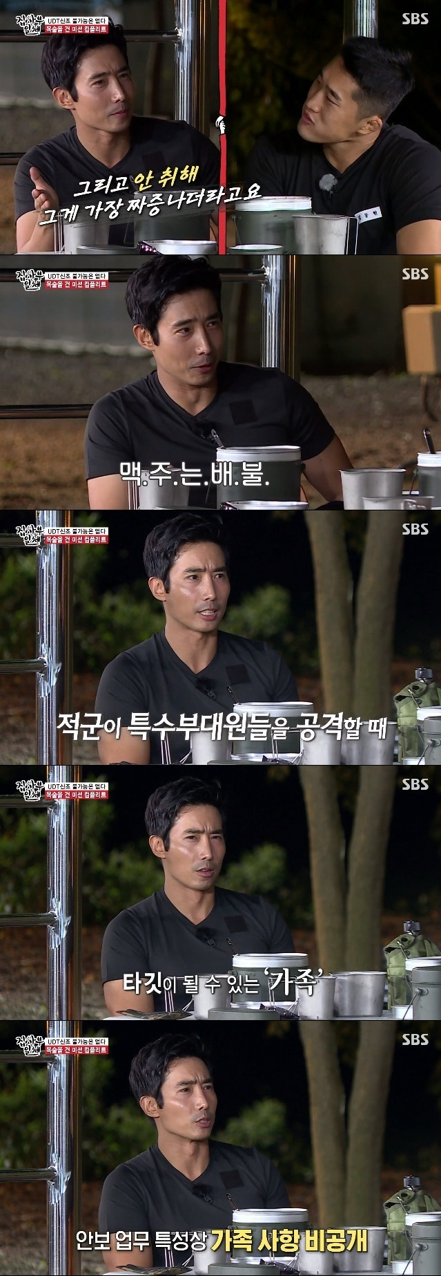 SBS캡처© 뉴스1