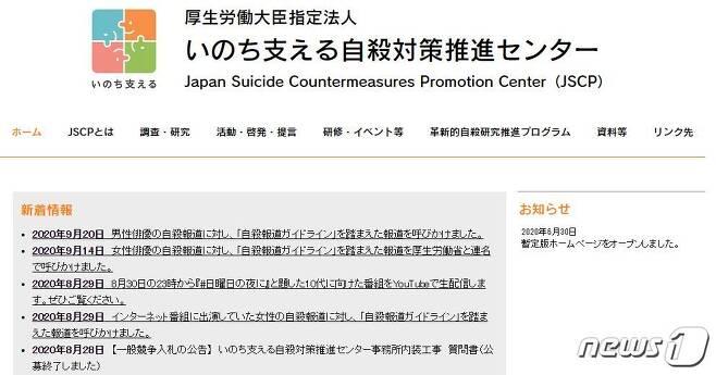 일본 '목숨을 지키는 자살대책추진센터' 홈페이지 캡처 © 뉴스1