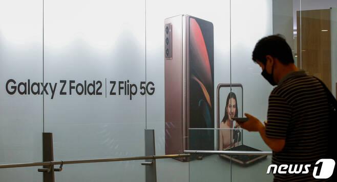 서울 서초구 삼성전자 딜라이트샵에 갤럭시Z폴드2, Z플립5G 광고가 걸려있다. /뉴스1 © News1 안은나 기자