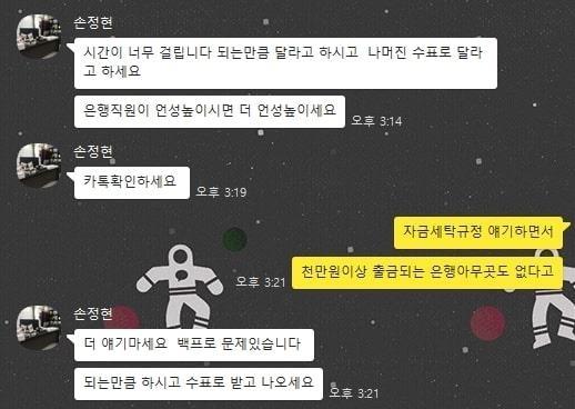 A씨가 자칭 '손정현 검사'와 대화한 내용 [A씨 제공. 재판매 및 DB금지]