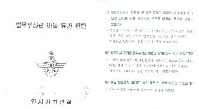 추미애 법무장관 아들 '황제병역'의혹과 관련한 국방부 대응문건/국민의힘 김도읍 의원실