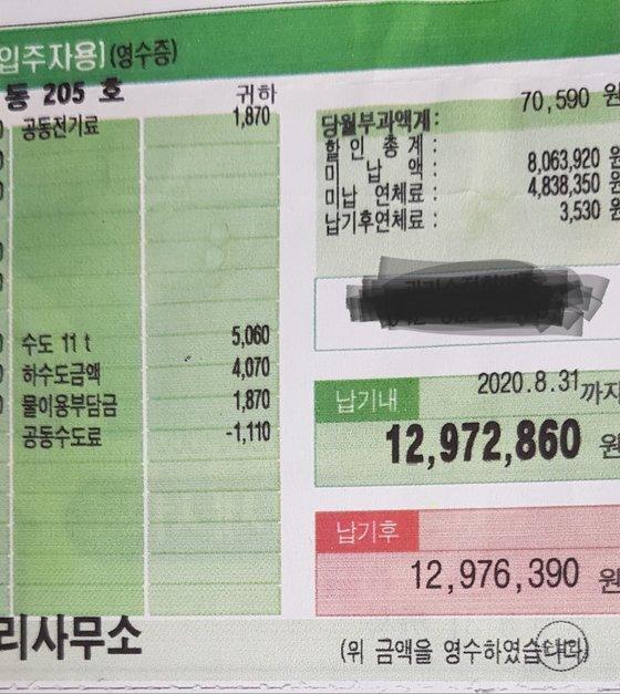 1297만원 부과된 관리비 명세서.