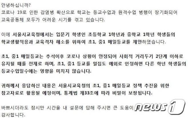 서울시교육청의 초1·중1 매일등교 관련 설문조사 내용.(인터넷 화면 캡처)© 뉴스1